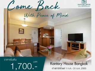 Special Deal : Kantary House Hotel, Bangkok - Come Back with Peace of mind