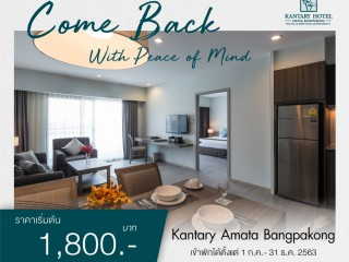 Special Deal :  Kantary Hotel Amata, Bangpakong - Come Back with Peace of mind