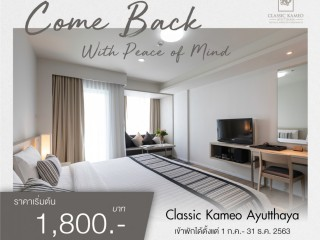 Special Deal :  Classic Kameo Hotel, Ayutthaya - Come Back with Peace of mind