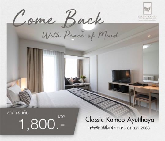 classic-kameo-hotel-ayutthaya-come-back-with-peace-of-mind-big-0