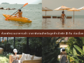 vayna-boutique-koh-chang-weekday-city-escape-promotion-small-1