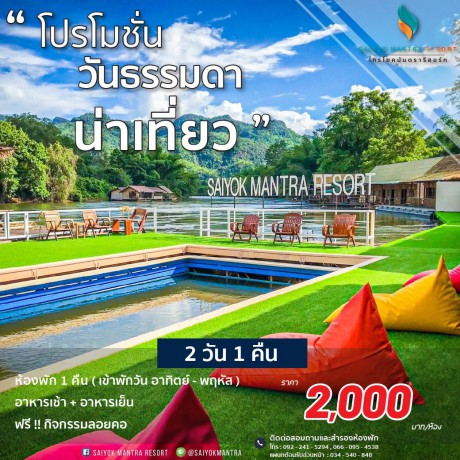 saiyok-mantra-resort-2000-big-0