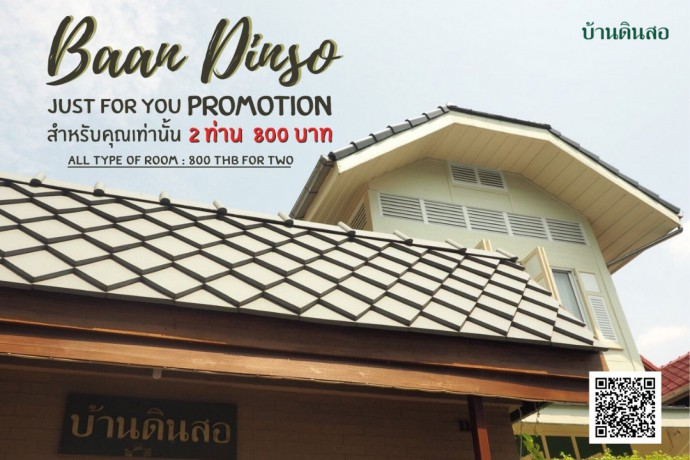 baan-dinso-just-for-you-promotion-2-800-big-0