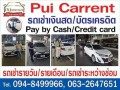 pui-carrent-small-0