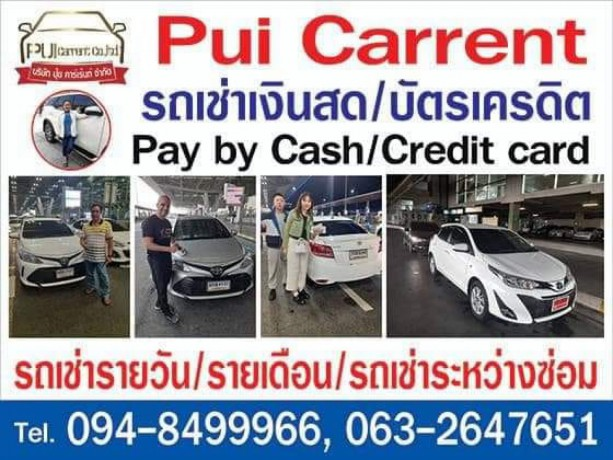 pui-carrent-big-0