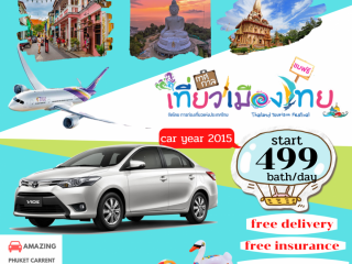 เช่ารถ Amazing Phuket Car Rent