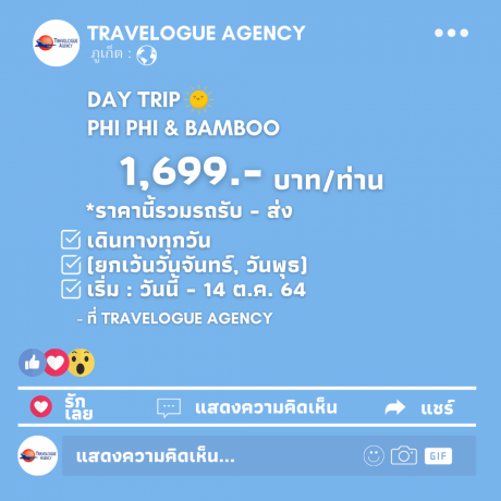 special-one-day-trip-in-phuket-1-big-1