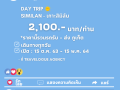 special-one-day-trip-phuket-3-small-1