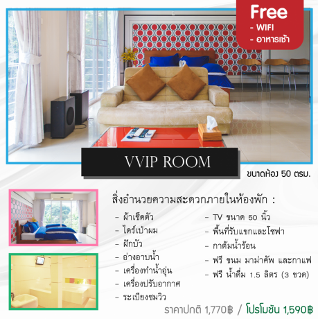 oumhotel-vvip-room-big-4