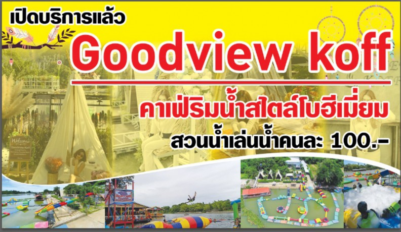 goodview-koff-big-0