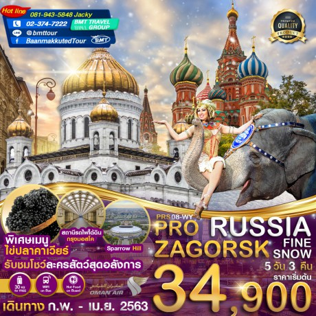 pro-russia-moscow-zagorsk-fine-snow-5d3n-big-0