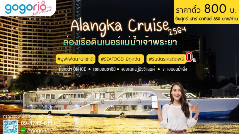 alangka-cruise-big-0