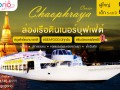 the-grand-chaophraya-cruise-small-0