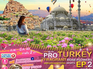 PRO TURKEY FRAGRANT ROSE FLOWERS EP:2 9D6N