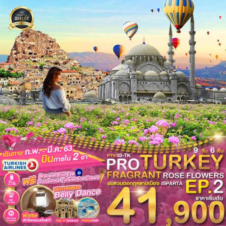 pro-turkey-fragrant-rose-flowers-ep2-9d6n-big-0