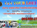 van-tour-loei-small-0