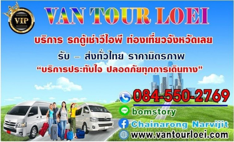 van-tour-loei-big-0